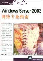 Windows Server 2003网络专业指南