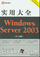 Windows Server 2003(中文版)实用大全
