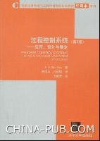 过程控制系统――应用、设计与整定(第3版)