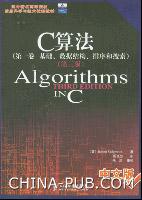 C算法(第一卷:基础、数据结构、排序和搜索)(第三版)[按需印刷]