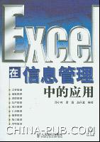 Excel在信息管理中的应用[按需印刷]