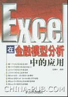 Excel在金融模型分析中的应用[按需印刷]
