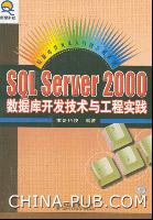 SQL Server 2000数据库开发技术与工程实践[按需印刷]