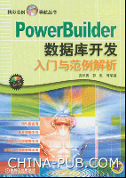 PowerBuilder数据库开发入门与范例解析