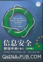信息安全管理手册(卷I)(第四版)