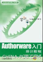 Authorware入门培训教程