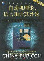 (特价书)自动机理论、语言和计算导论(原书第2版)
