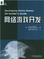 网络游戏开发[图书]
