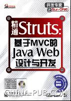 精通Struts:基于MVC的Java Web设计与开发