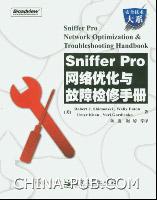 Sniffer Pro网络优化与故障检修手册