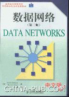 数据网络(第二版)[按需印刷]