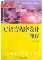 (特价书)C语言程序设计教程