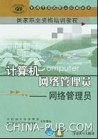 计算机网络管理员――网络管理员