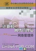 计算机网络管理员――网络管理师