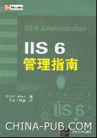 IIS 6管理指南
