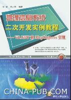 地理信息系统二次开发实例教程――VB.NET和MapObjects实现