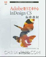 Adobe数字艺术中心Indesign CS标准教材[按需印刷]