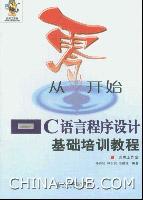从零开始――C语言程序设计基础培训教程[按需印刷]