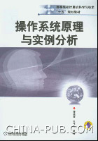操作系统原理与实例分析