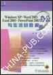 (特价书)Windows XP・Word 2003・Excel 2003・PowerPoint 2003办公与生活创意实例
