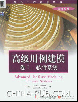 (特价书)高级用例建模 卷I:软件系统