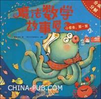 魔法数学故事屋――小章鱼,算一算:合成分解