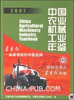 中国农业机械工业年鉴