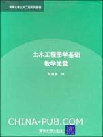 土木工程图学基础教学光盘(1CD-ROM)