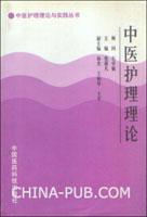 [特价书]中医护理理论