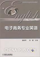 电子商务专业英语