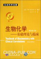 生物化学-基础理论与临床(原书第六版)