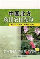 中国北方药用农田杂草