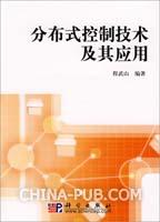 分布式控制技术及其应用