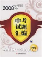 2008年中考试题汇编  物理
