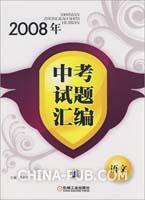 2008年中考试题汇编  语文