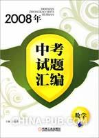 2008年中考试题汇编.数学