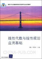 线性代数与线性规划应用基础(清华21世纪高等职业经济管理专业系列教材)