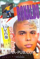 巨星肖像:罗纳尔多