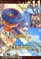 幻想1+1第二波(2006.11)