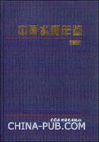[特价书]中国水利年鉴2005