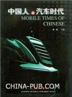 [特价书]中国人的汽车时代