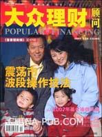大众理财顾问(2008年第2期)
