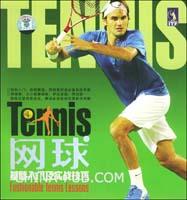 网球(书+DVD光盘)
