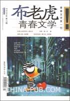 2006年布老虎青春文学第2期