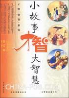才智・小故事 大智慧合订本(1-6期)