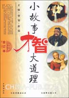 才智・小故事 大智慧合订本(7-12期)