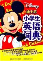 迪士尼小学生英语词典