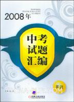 2008年中考试题汇编.英语