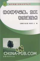 林木种子采集、加工和贮藏技术