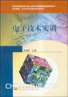 电子技术实训(附光盘电子信息电气控制应用技术培训用书)
